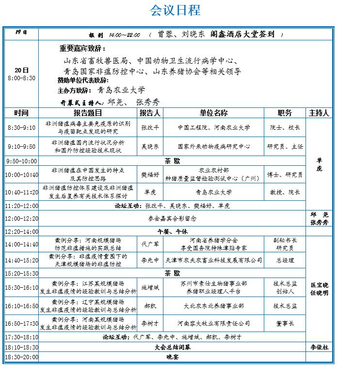 中国・青岛・非瘟防控交流会1