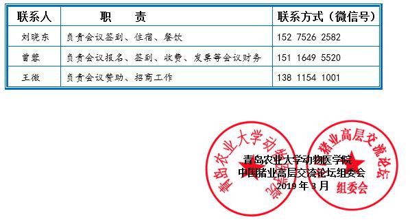 中国・青岛・非瘟防控交流会4
