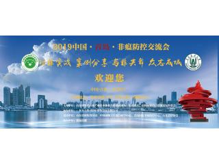 会议通知:非瘟防控交流会将于4月20日在青岛召开