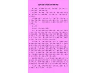 """扬翔股份副总裁高远飞:""""天无绝人之路,但得活在当下"""""""