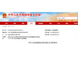 农业农村部:批准10种兽药产品为新兽药