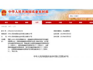 <b>国家级藏猪(合作猪)纳入第七批国家级畜禽遗传资源保护区名单</b>