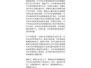 防控非洲猪瘟不力,海南追责问责11个单位62人