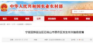 宁夏石嘴山市惠农区发生非洲猪瘟疫情,存栏生猪40头