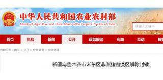 新疆乌鲁木齐市米东区非洲猪瘟疫区解除封锁