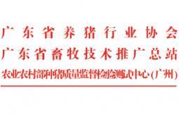 扈荣良、张桂红、李俊柱、王�B、罗旭芳等都将作专题报告,第47届养猪产业博览会(广州)最新议程