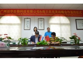 荷兰匹克灵消毒剂正式进军中国市场!