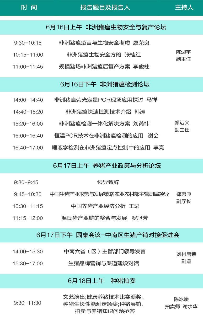 47届博览会议程