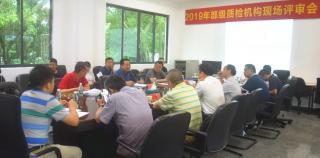 农业农村部专家评审组到测定中心现场评审,为第47届养