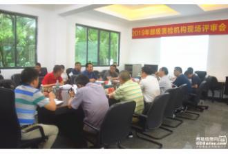 农业农村部专家评审组到测定中心现场评审,为第47届养猪产业博览会(广州)保驾护航