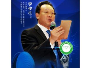【预告】中国猪业高层交流论坛李俊柱会长将作《规模猪场非洲猪瘟后复产方案》专题报告