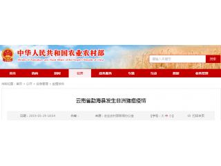 云南省勐海县发生非瘟疫情,存栏生猪80头,发病37头,死亡12头