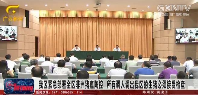 广西召开紧急视频会议,部署非洲猪瘟防控