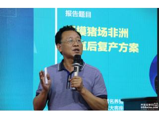 【博览会专题报告】李俊柱:规模猪场非洲猪瘟后复产方案