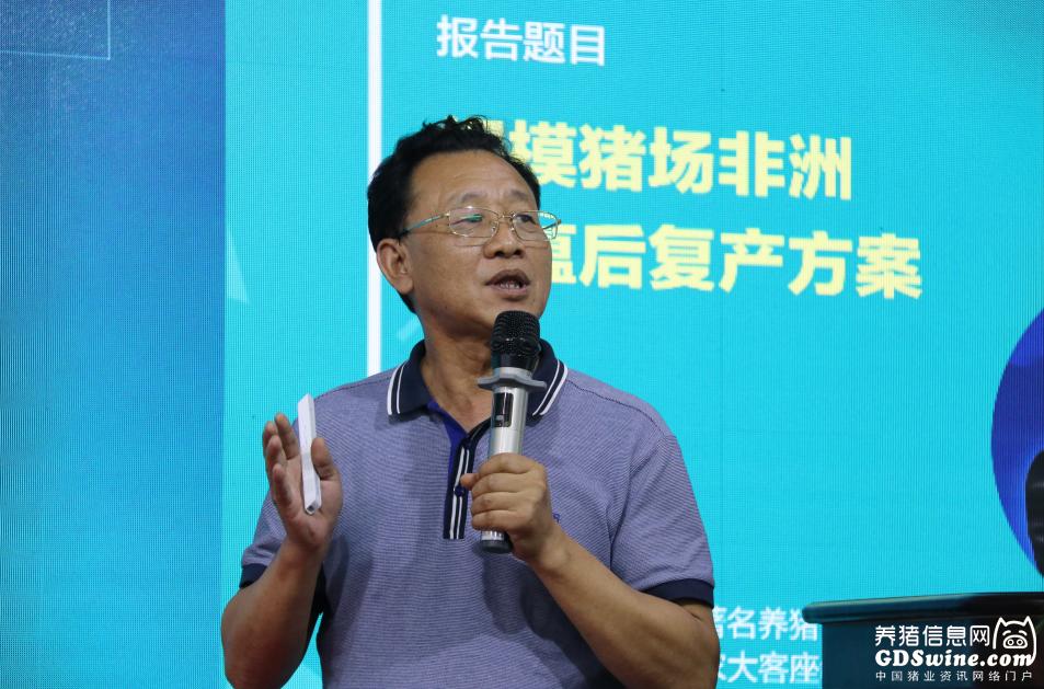 中国猪业高层交流论坛会长李俊柱
