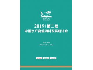 <b>鲲鹏论坛|第二届中国水产高值饲料发展研讨会(2019)通知</b>