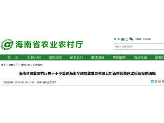 <b>海南省农业农村厅:不予受理海南今珠公司新兽药临床试验备案</b>