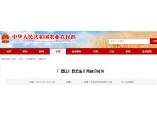 广西陆川县发生非洲猪瘟疫情