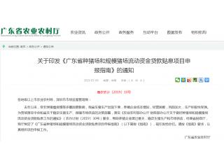 <b>申报指南 广东省种猪场和规模猪场流动资金贷款贴息项目</b>