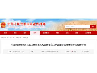 宁夏石嘴山市惠农区、云南省文山州砚山县非洲猪瘟疫区解封