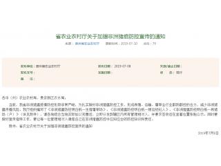 贵州省农业农村厅:编写生猪屠宰场、贩运经纪人、养猪场(户)非洲猪瘟防控明白纸