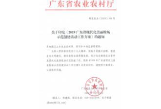 2019广东省现代化美丽牧场示范创建活动工作方案