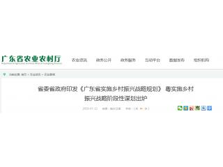 <b>新趋势!《广东省实施乡村振兴战略规划》最新发布,畜牧板块部署了哪些战略</b>