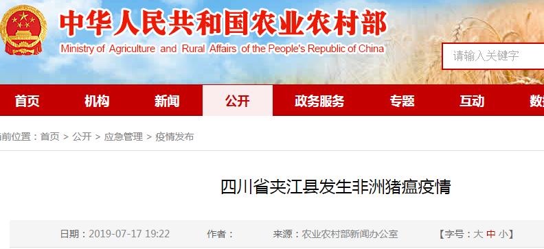 四川省乐山市夹江县发生非洲猪瘟疫情
