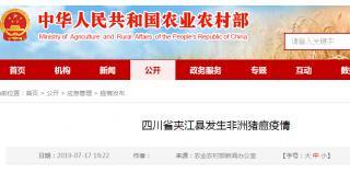 四川省夹江县发生非洲猪瘟疫情