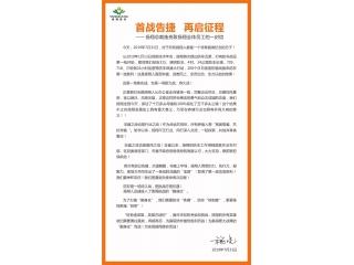 <b>首战告捷,再启征程――扬翔总裁施亮致扬翔全体员工的一封信</b>