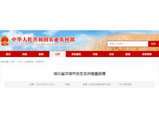 <b>湖北省洪湖市发生非洲猪瘟疫情</b>