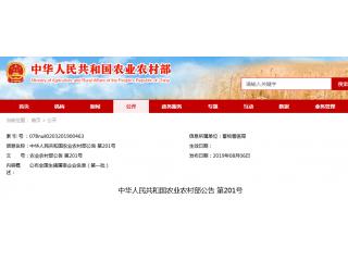3436家!农业农村部公布第一批生猪屠宰企业名单