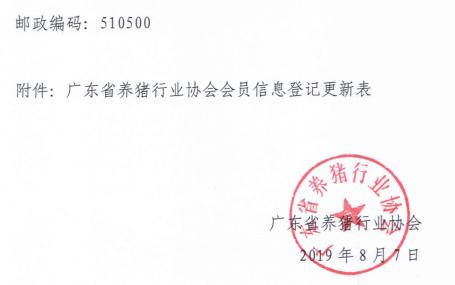 粤猪协关于开展会员信息登记更新工作的通知2