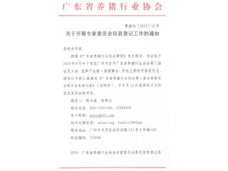 粤猪协关于开展专家委员会信息登记工作的通知