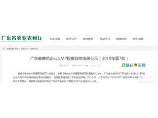 <b>广州容大兽药生产GMP验收合格</b>
