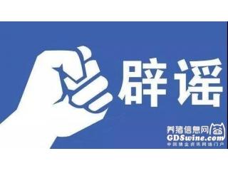 """辟谣丨广东省农业农村厅:""""走私苗、中试苗、白瓶苗""""都是假冒产品!"""