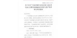 关于召开粤猪协第八届会员代表大会暨非洲猪瘟综合防控与