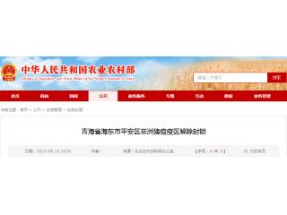 青海省海东市平安区非洲猪瘟疫区解除封锁
