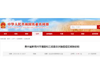 贵州省黔南州平塘县和三都县非洲猪瘟疫区解除封锁