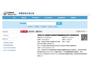<b>中国流行强毒株100%免疫保护|哈兽研:MGF360-505R缺失和CD2V与MGF360-505R联合缺失的基因缺失病毒</b>