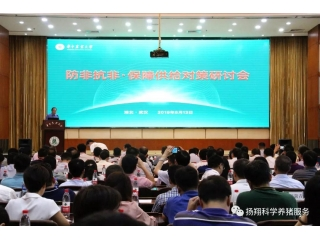 """政产学研齐发力!""""防非抗非・保障供给对策研讨会""""在华中农大召开"""