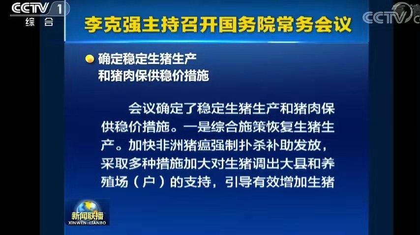 国务院总理李克强8月21日主持召开国务院常务会议