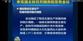 养猪人注意了!国务院确定5项措施稳生产、保供应