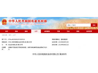 <b>农业农村部:2019年9月1日起,兽药产品批准文号申请实施全程电子化办公</b>