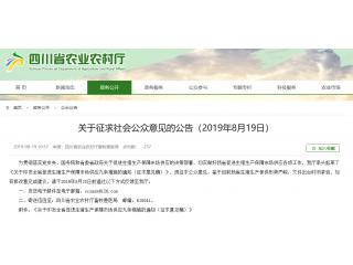 四川省农业农村厅等16部门联合发出保生产与供给九条举措通知