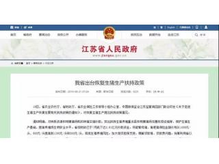 江苏出台扶持政策 母猪和生猪保险提至1200元和800元