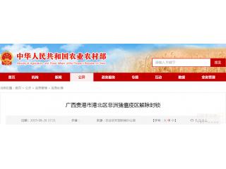 <b>广西贵港市港北区非洲猪瘟疫区解除封锁</b>