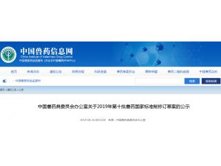<b>中国兽药典委员会办公室|2019年第十批兽药国家标准制修订草案</b>