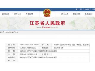 八项二十二条!江苏省发布加强非瘟防控工作实施意见