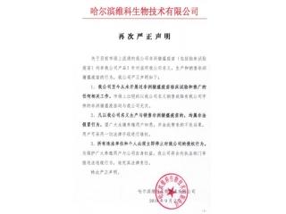 <b>辟谣!哈尔滨维科生物再次严正声明:未生产、销售非洲猪瘟疫苗!</b>